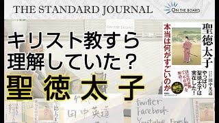 「厩戸皇子」という名前にも暗示されているように、当時、既に日本にも...