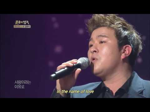 Huh Gak - In The Name of Love (Immortal Songs 2 Kim Kwang Seok Special)
