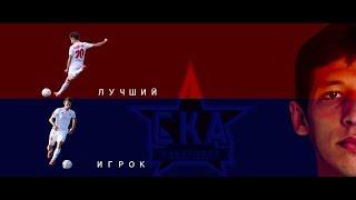 Рамазан Гаджимурадов лучший игрок сезона