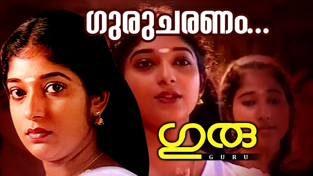 Gurucharanam saranam. | superhit malayalam movie | guru | movie.