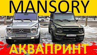 MANSORY GRONOS V2 АКВАПРИНТ #VLOG #LIVE
