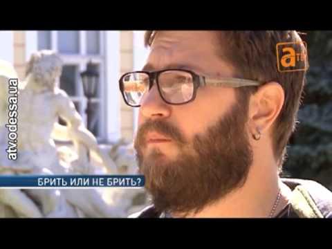 Брить или не брить? Мир отметил Международный день бороды