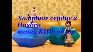 Холодное сердце 2 мини кукла Disney Princess Hasbro