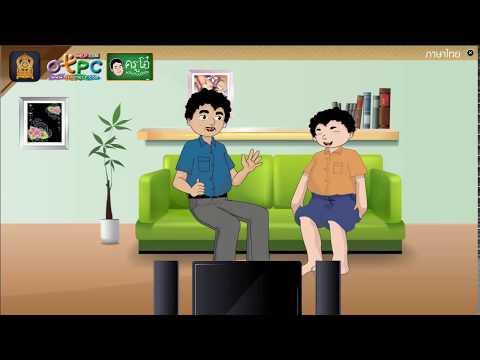 ประโยคความซ้อน - สื่อการเรียนการสอน ภาษาไทย ป.6