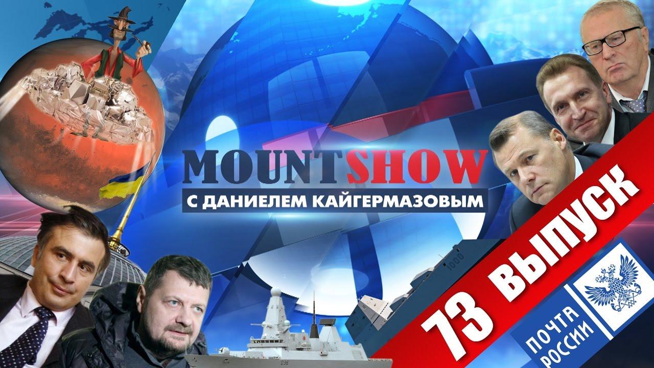 Миссия «Табор уходит на Марс» провалена. Виновата Россия. MOUNT SHOW #73