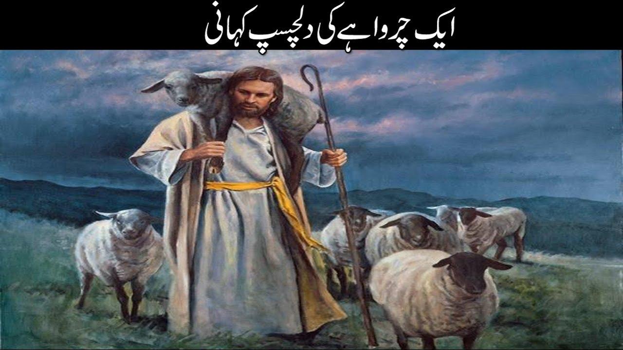 Story Of A Shepherd   Aek Dilchasp Kahani   Urdu Ghar