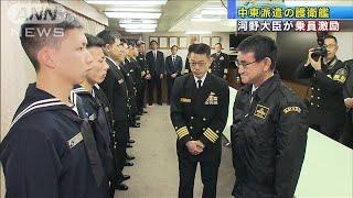 護衛艦「たかなみ」中東派遣へ 河野防衛大臣が激励(20/01/25)