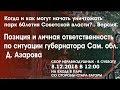 Парк 60летия Советской власти- добиваемся от властей четкого ответа по ситуации. что сказал Азаров