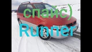 Mitsubishi Спайс) Runner 1995год 1.8.  ДА или НЕТ!? от ФЕДИ