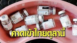 นายกฯ รพ.เอกชนไทย คาด 'วัคซีนโมเดอร์นา' เข้าไทยล็อตแรก ต.ค.นี้ 4 ล้านโดส