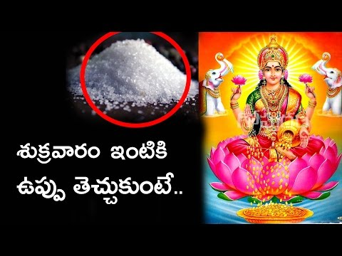 Things You Should Do On Friday To Get Lakshmi Devi Blessings | How To Pray Goddess |  Gopuram