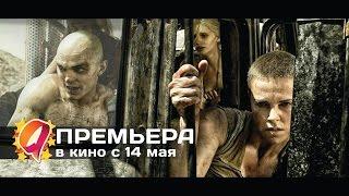 Безумный Макс: Дорога ярости (2015) HD трейлер | премьера 14 мая