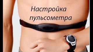Налаштування годинника пульсометру Heart Rate Monitor