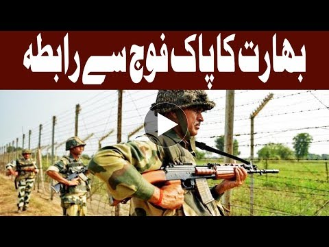 Pakistan Army Rejects Indian Claims Of Targeting Civilians - Headlines - 12:00 AM - 21 July 2017