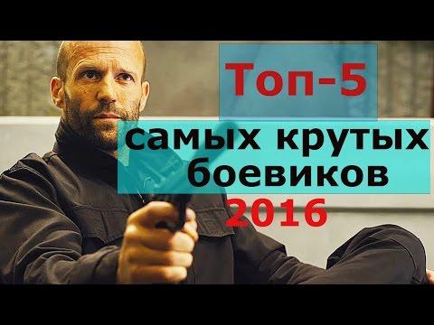 Tоп 5 самых крутых боевиков 2016