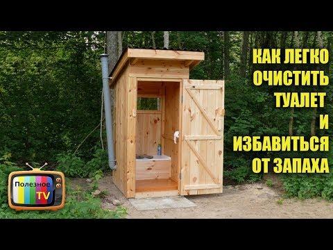 Как почистить дачный туалет народные средства видео