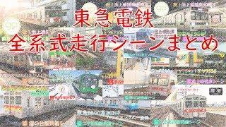【総再生回数10,000回突破記念】東急電鉄全系式走行シーンまとめ