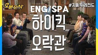 [5 mins gone] ★New Year Special★ Happy New Year (Highkick Eng/Spa Subbed)
