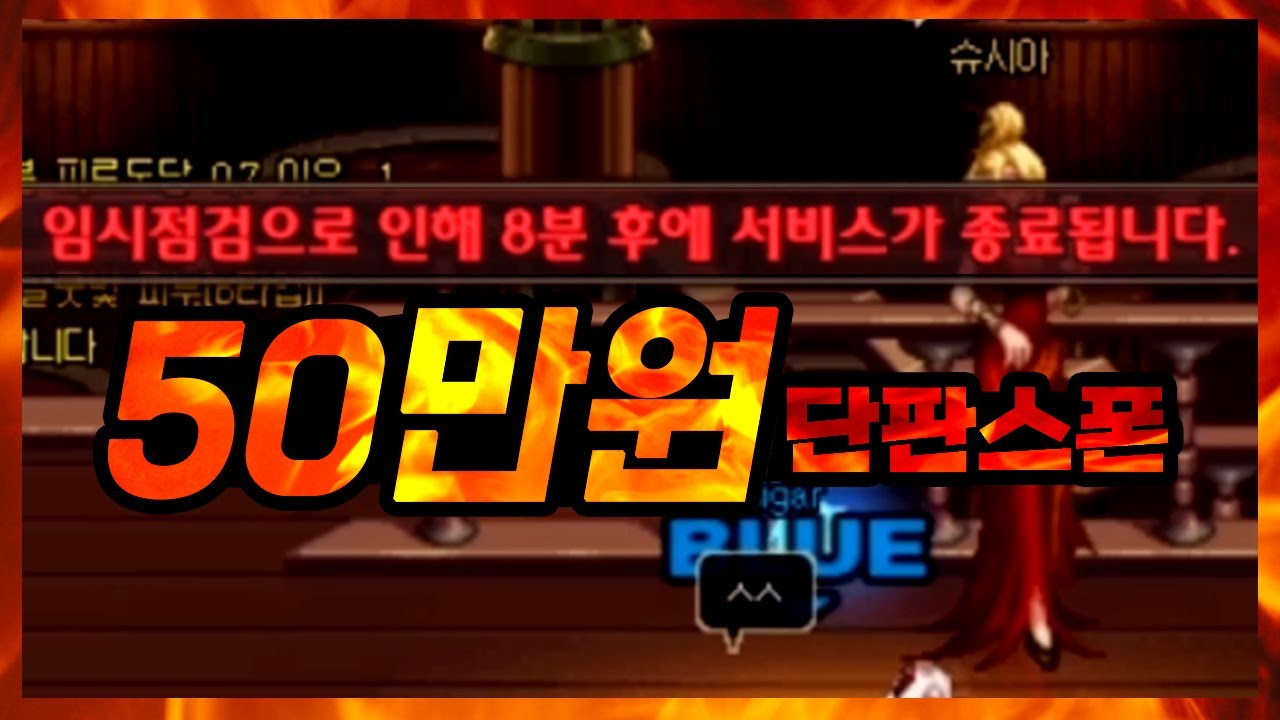 [던파] 50만 단판 스폰 역대급 경기