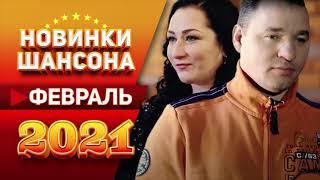 Новинки Шансона Февраль 2021