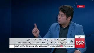 بازار: آغاز روند گردآوری موترهای فاقد اسناد در کابل