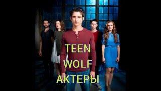 TEEN WOLF(ВОЛЧОНОК) Актеры