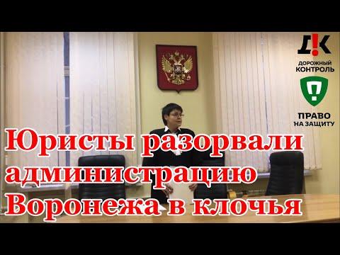 Юристы разорвали администрацию Воронежа в клочья. Положено начало конца платных парковок.