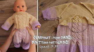 Комбинезон «Розовый песок» спицами (часть 3) | Jumpsuit «Pink sand» knitting patterns
