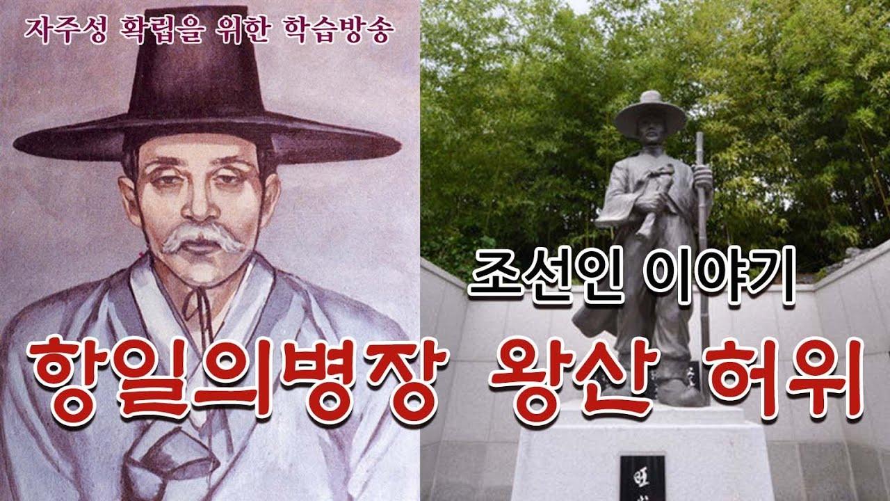 조선인이야기_항일의병장 왕산 허위