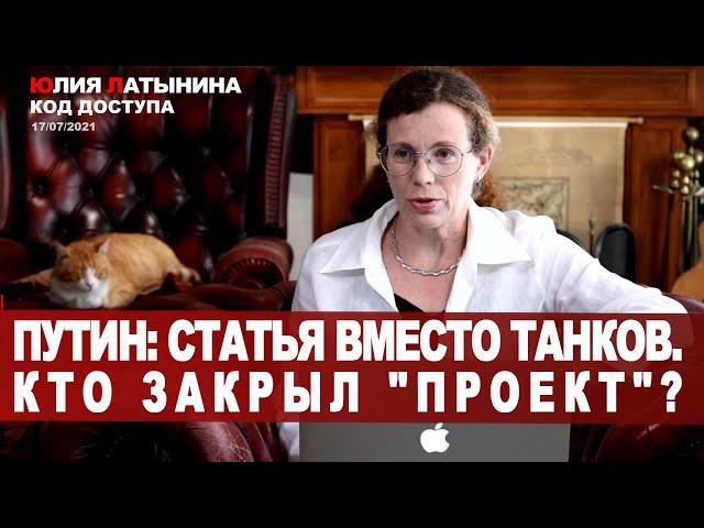 Юлия Латынина / Код Доступа /17.07.2021 / LatyninaTV /
