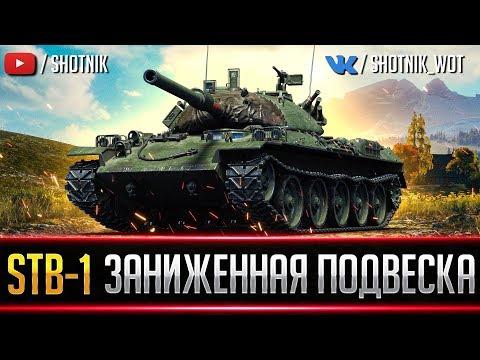 STB-1 - ЗАНИЖЕННАЯ ПОДВЕСКА И ЛЮТЫЙ ДПМ!