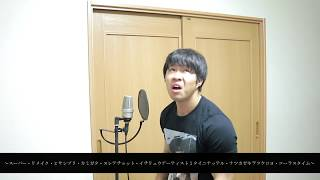 アスノヨゾラ哨戒班 / orangestar (Rap Cover) thumbnail