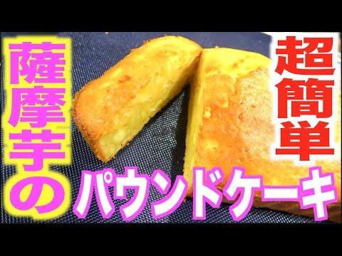 絶品!サツマイモのパウンドケーキ!
