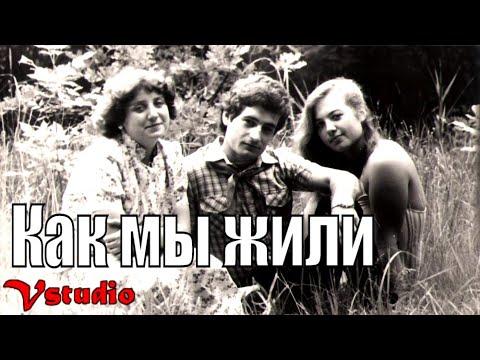 Видео: Виталий Пискун: как мы жили в СССР / Vstudio