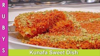 Kunafa No Oven Recipe Creamy Sev ki Sweet Dish Eid Recipe in Urdu Hindi - RKK