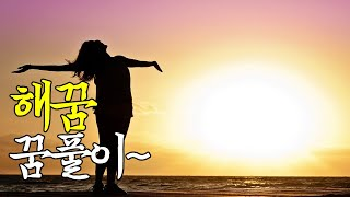 ☞【꿈보다해몽】행운,성공..해꿈,꿈해몽을모아봤습니다~^^
