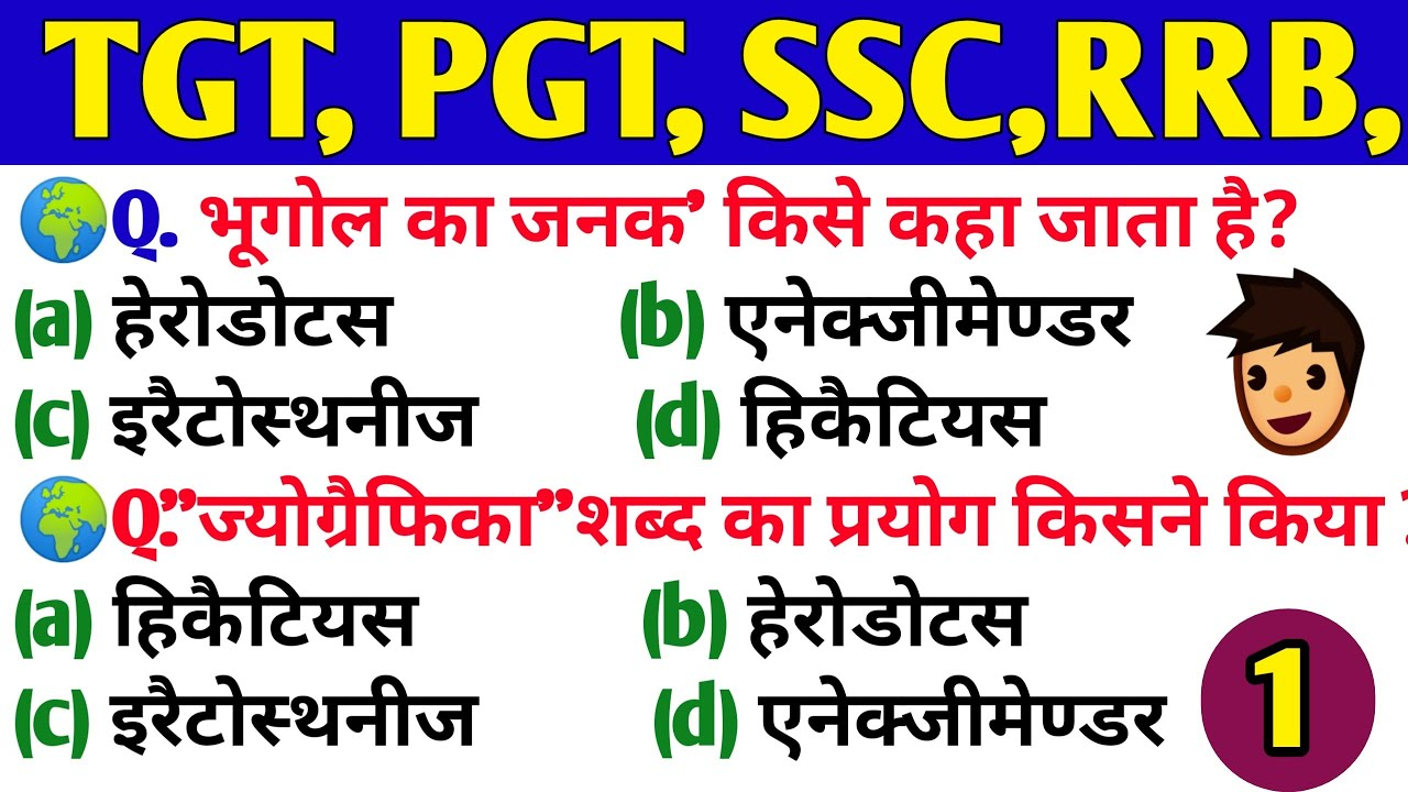 ♦️ (भूगोल) UP TGT, PGT, SSC, RRB, and one day Exam Help Full Video