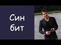 Айнур Каюмов Син бит mp3