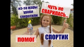 Сократили уроки из-за ЖАРЫ! Пейте воду! Reduced lessons because of the HEAT! Drink more water!
