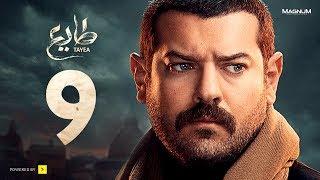 مسلسل طايع - الحلقة 9 التاسعة HD - عمرو يوسف | Taye3 - Episode 09 - Amr Youssef