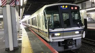 【時期に撤退…】JR京都線221系(B18編成6両) A快速 姫路行き 京都5番のりば発車