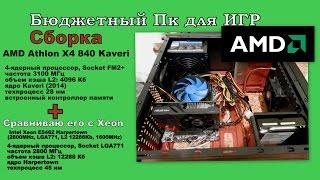 Сборка Бюджетного ПК AMD X4 840 + Сравним его с Intel Xeon E5462