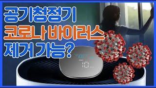 공기청정기는 코로나19 및 세균을 퇴치, 예방할 수 있…