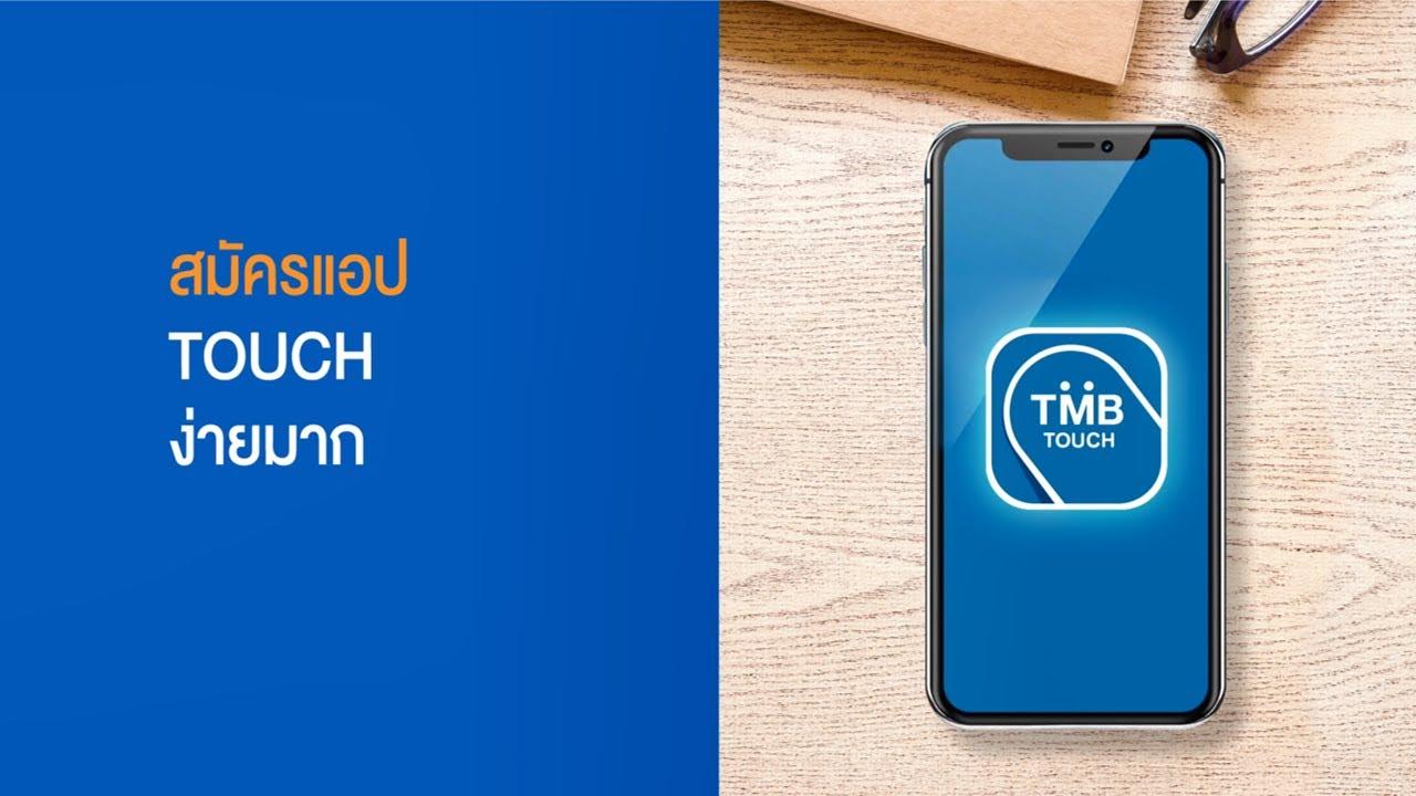 TMB TOUCH - วิธีดาวน์โหลดและสมัครใช้บริการด้วยบัตรเดบิต/บัตรเครดิต