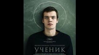Ученик(отрывки из фильма)