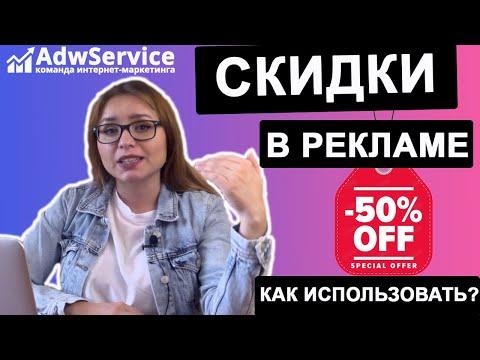 Скидки в рекламе: как правильно рассчитать чтобы было рентабельно в 2019 в Google Ads от ADWSERVICE