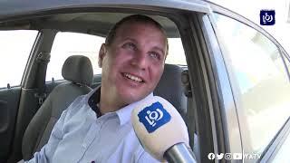 أردنيون يشيدون بتخفيض أسعار المحروقات (2/5/2020)