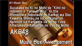 """Suzukake no Ki no Michi de """"Kimi no Hohoemi o Yume ni Miru"""" to Itte Shimattara.../AKB48 [Music Box]"""
