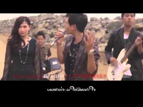 Lao Contemporary Music - X-Cite - Jeb Ja Khard jai - ເຈັບຈະຂາດໃຈ