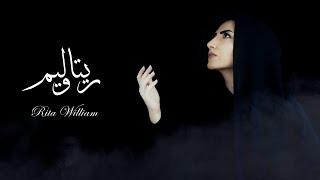 Rita William - Fi Tareeq Al-Juljutha / ريتا وليم - في طريق الجلجلثة